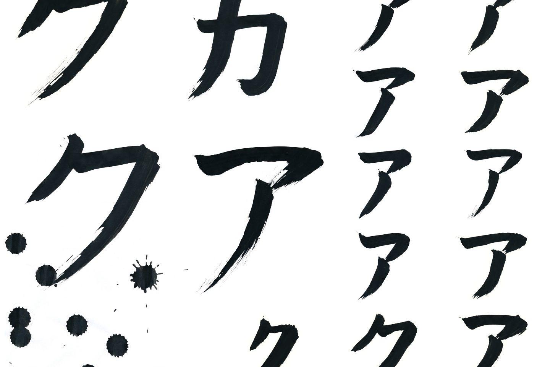 Japanisch lernen: Das Schriftsystem Katakana